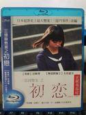 挖寶二手片-Q09-023-正版BD【三億圓懸案之初戀】-藍光電影(直購價)