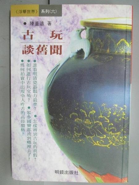 【書寶二手書T5/收藏_LAY】浮華世界系列(6)古玩談舊聞_陳重遠_1997年