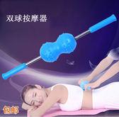 滾輪雙球脊柱按摩器肩頸開背部【全館八八折促銷】