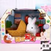 玩具電子寵物小兔子毛絨兒童過家家電動女孩【左岸男裝】