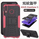 輪胎紋 華碩 ZenFone 5 ZE620KL 5Z ZS620KL 手機殼 隱形支架 防摔 防震 矽膠套 全包邊 軟殼 保護殼