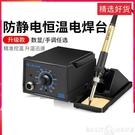 電焊台恒溫電烙鐵套裝家用電子維修焊錫電洛鐵內熱式焊筆可調溫936焊臺 LX 智慧 618狂歡