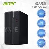 ACER 宏碁 VS6670G-002 個人電腦