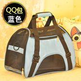 寵物手提包貓包貓咪外出便攜包寵物包狗狗外出包泰迪貓袋手提背包外帶包用品【免運直出八折】