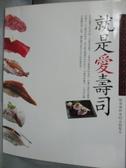 【書寶二手書T8/餐飲_YFP】就是愛壽司_臉譜編輯室