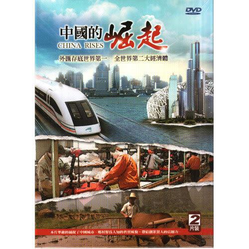 中國的崛起DVD CHINA RISES 社會主義政治體系與資本主義 (購潮8)