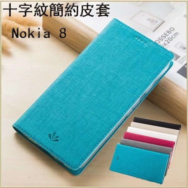 簡約皮套 諾基亞 Nokia8 手機套 防摔 支架 插卡 自動吸附 全包邊 Nokia 8 側翻皮套 保護套