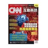 《CNN互動英語》互動下載版 8 期