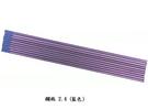 焊接五金網-氬焊用 - 藍色鑭鎢棒 2.4