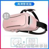 vr眼鏡虛擬現實rv眼睛頭戴式3d手機專用 V r一體機4d體感游戲華為vivo蘋果OPPO【樂事館新品】