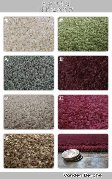 范登伯格-亞特藍大★素面時尚地毯-紫-100x150cm