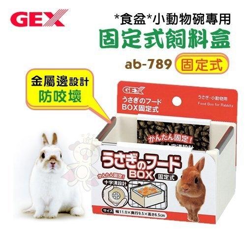 『寵喵樂旗艦店』日本GEX《no.65155固定式飼料盒ab-789》食盆 小動物碗專用