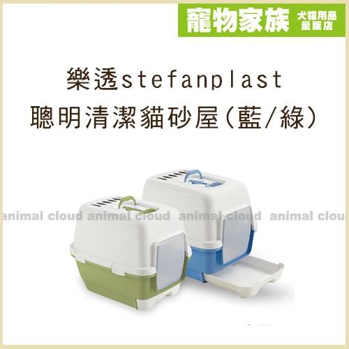寵物家族-樂透stefanplast-聰明清潔貓砂屋(藍/綠)