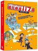 瘋狂樹屋117層:超級故事大冒險(全球獨家首刷限量加贈:長形便條紙)【城邦讀書花園】