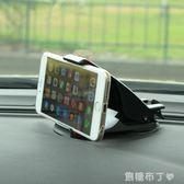 車載手機支架 汽車吸盤式手機座車用導航支架蘋果6三星通用儀表台 焦糖布丁