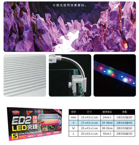 [ 河北水族 ] MR AQUA 水族先生 【 ED2 LED 增豔夾燈 S 17cm 】 LED燈 側夾燈 增豔燈