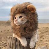 貓咪獅子頭套變身搞笑寵物裝扮耳朵帽子狗狗貓貓可愛搞笑寵物頭飾QM 莉卡嚴選