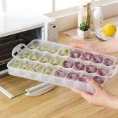 冰箱保鮮收納盒凍餃子保鮮盒可微波混沌盒餃子托盤 nm823【Pink中大尺碼】