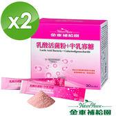 【金車補給園】乳酸活菌粉+半乳寡糖(草莓口味)30包X2盒