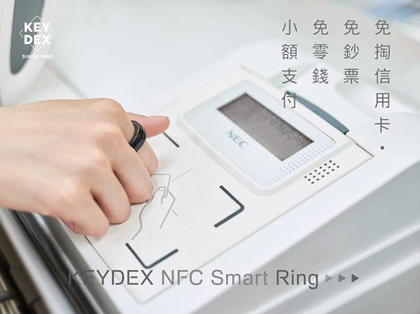 全球首創 KEYDEX NFC智慧指環 (二代)(一卡通版) -- 嘗鮮優惠持續中