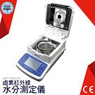 利器五金 RMM16A 鹵素紅外線水分測...