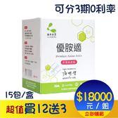 【3期0利率】優胺適Premium Amino Acids(15包/盒) 【買12送3(共15盒)】天然胺基酸