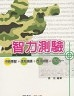 二手書R2YB101年4月三版《預備軍士官 智力測驗》韋成 學儒保成978986