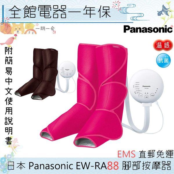 【一期一會】【日本代購】日本 Panasonic 國際牌 空氣按摩師 EW-RA88 腿部按摩器 亮粉/深棕 日本直送