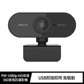 【愛瘋潮】攝影機 WebCam PW-1080p HD高清360度視訊攝影機 內置麥克風 居家上班 上課