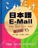 二手書R2YB97年9月初版三刷《これだけ日本語E-Mail》簗晶子 眾文978