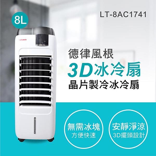 【德律風根】 8L晶片製冷冰冷扇 LT-8AC1741