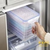 冰箱冰格速凍器自制帶蓋家用小制冰制冰盒空心凍冰塊模具【輕奢時代】