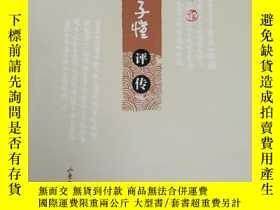 二手書博民逛書店罕見豐子愷評傳Y252960 陳星 山東畫報出版社 出版2011