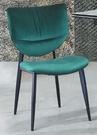 【南洋風休閒傢俱】餐椅系列- 1503餐椅(綠)  洽談椅  靠背椅  造型椅 時尚椅  設計師椅 CX937-8