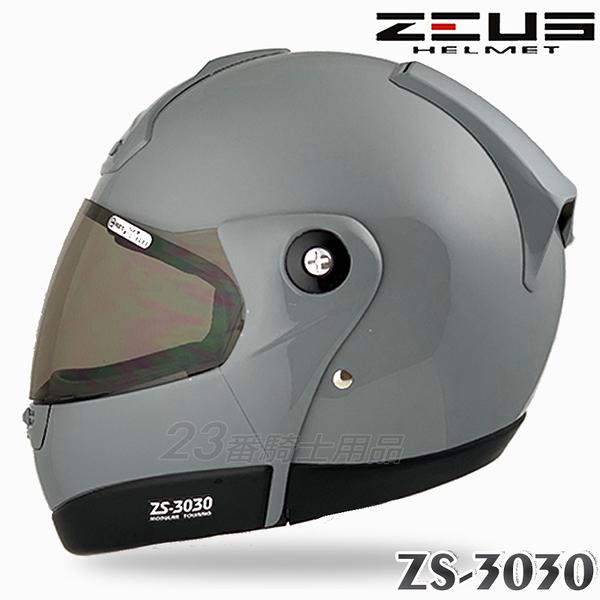 【瑞獅 ZEUS ZS-3030 素色 亮水泥灰 可掀式 全罩 安全帽 可樂帽】免運 抗UV400 專利插釦 內襯可拆