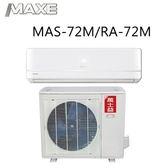 【MAXE萬士益】9-11坪定頻分離式冷氣MAS/RA-72M