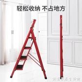 小樓梯折疊人字梯子家用加厚室內多功能伸縮工程五步梯 中秋節全館免運