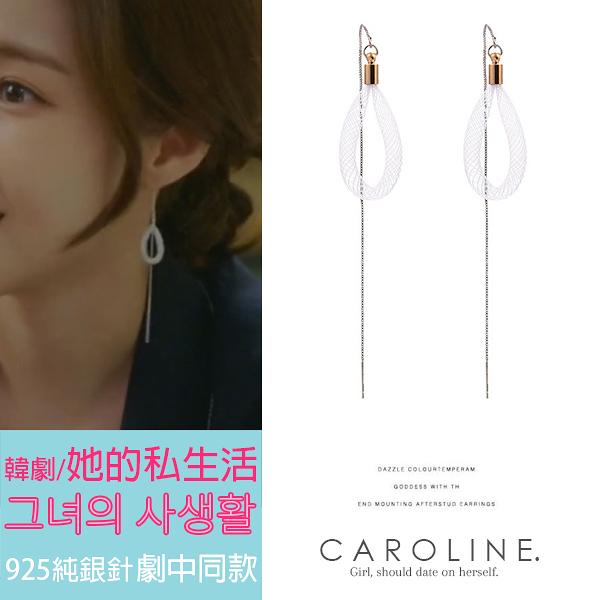 《Caroline》★【她的私生活】韓劇925純銀針朴敏英同款夏季高級感鏤空網耳線耳環70821