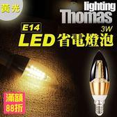 E14 3W LED 蠟燭燈 燈泡 氣氛燈泡 黃光 燭光燈 節能燈 省電燈泡(78-2881)