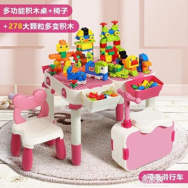 兒童玩具 女孩玩具多功能積木桌拼裝益智公主城堡別墅兒童寶寶大顆粒2-6歲3 交換禮物