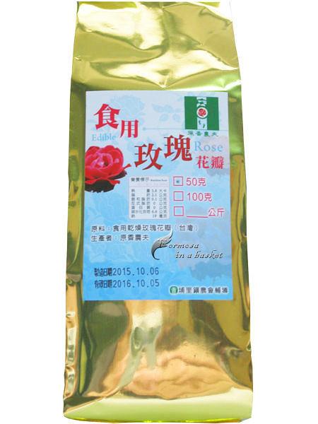 免運(超商取貨)~食用乾燥玫瑰花瓣(茶)50g×2入---南投縣埔里鎮農會