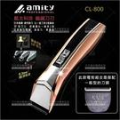 雅娜蒂amity超鋒利鎢鋼專業電剪(一般型)CL-800(日本馬達.刀刃)理髮器[56960]