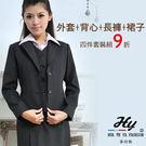 【PAS-981H】華特雅 - 4件套裝優惠組-(外套+背心+長褲+裙子)