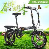 新款折疊自行車成人男女16寸變速碟剎迷你輕便兒童學生單車 QQ1289『樂愛居家館』