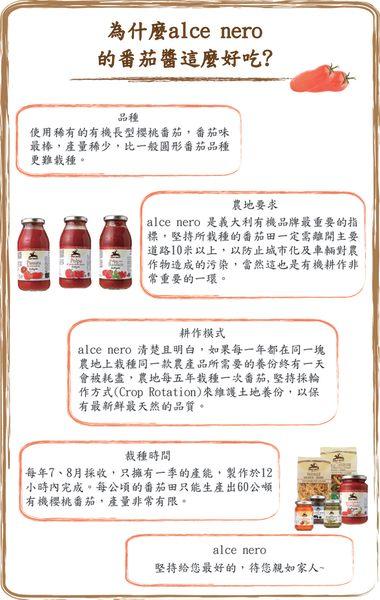 【Alce Nero有機尼諾】蕃茄醬(500g)