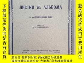 二手書博民逛書店老音樂曲譜:簽名本1951年蘇聯版罕見舒曼的20首鋼琴曲譜 有姚
