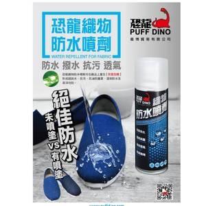 恐龍織物防水噴劑-220ml