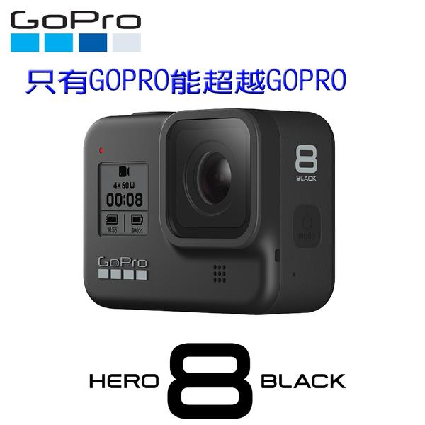 GoPro HERO8 BLACK【促銷中】HERO 8 黑 全方位攝影機 (台灣公司貨)