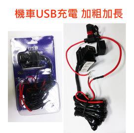 〔3699shop〕機車小U USB插座 充電器線加長加粗 含保險絲 防水蓋 行動車充 機車小U 行車紀錄器