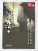【書寶二手書T3/一般小說_C5F】賭國仇城 (下)_李費蒙